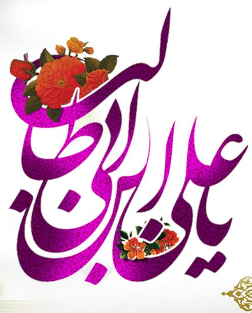آداب و اعمال عید غدیر؛ عید ولایت و کرامت