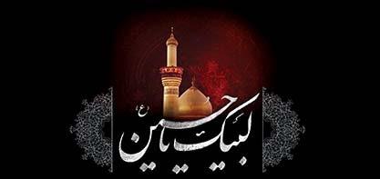 Enseñanzas morales de la Escuela del Imam Husain (P)