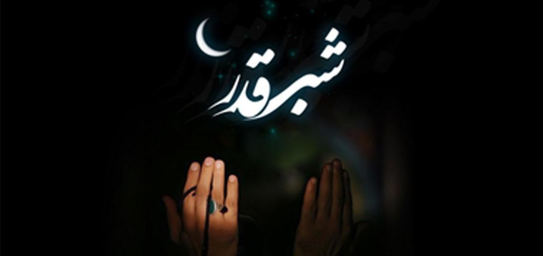 Ramazan ayının iyirmi üçüncü gecəsinin məxsus əməlləri