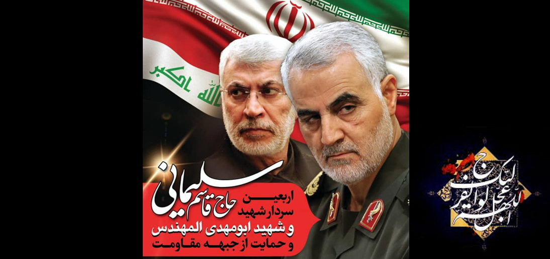 The commemoration ceremony on the fortieth day after the martyrdom of Hajj Qasem Soleimani and Abu-Mahdi al-Muhandis