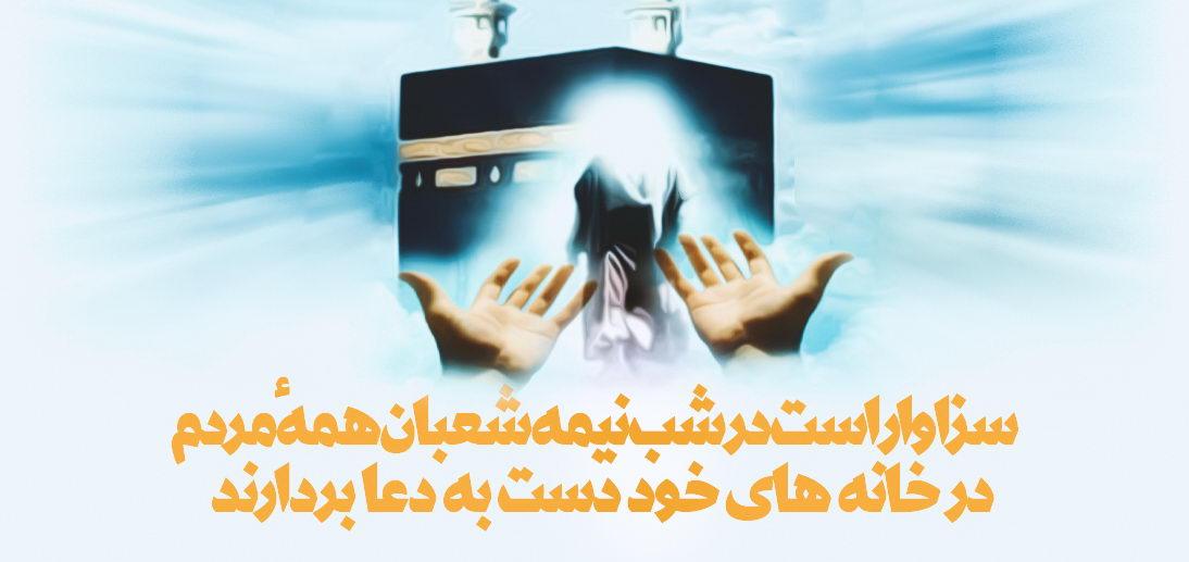 نیمہ شعبان کی مناسبت ، طبی عملہ اور رضاکارانہ گروہ کی ہمت افزائی کے متعلق حضرت آیة اللہ العظمی مکارم شیرازی کا بیان