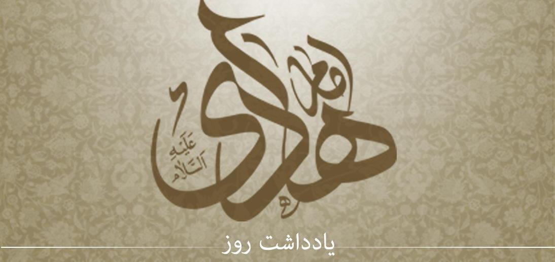 مولّفه های معرفتی مکتب امام هادی علیه السلام از منظر معظم له