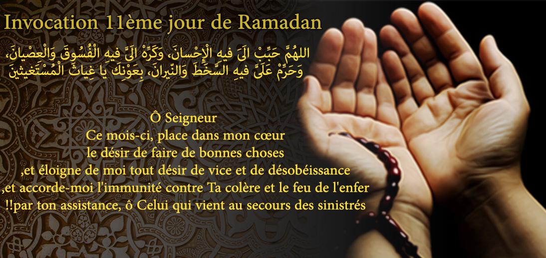 Invocation du 11ème jour de Ramadan