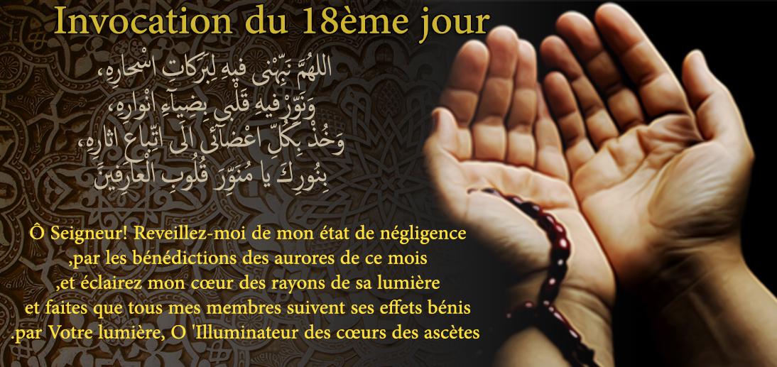 Invocation du 18ème jour du mois de Ramadan