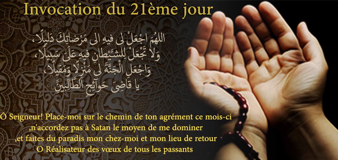 Invocation du 21ème jour du mois de Ramadan