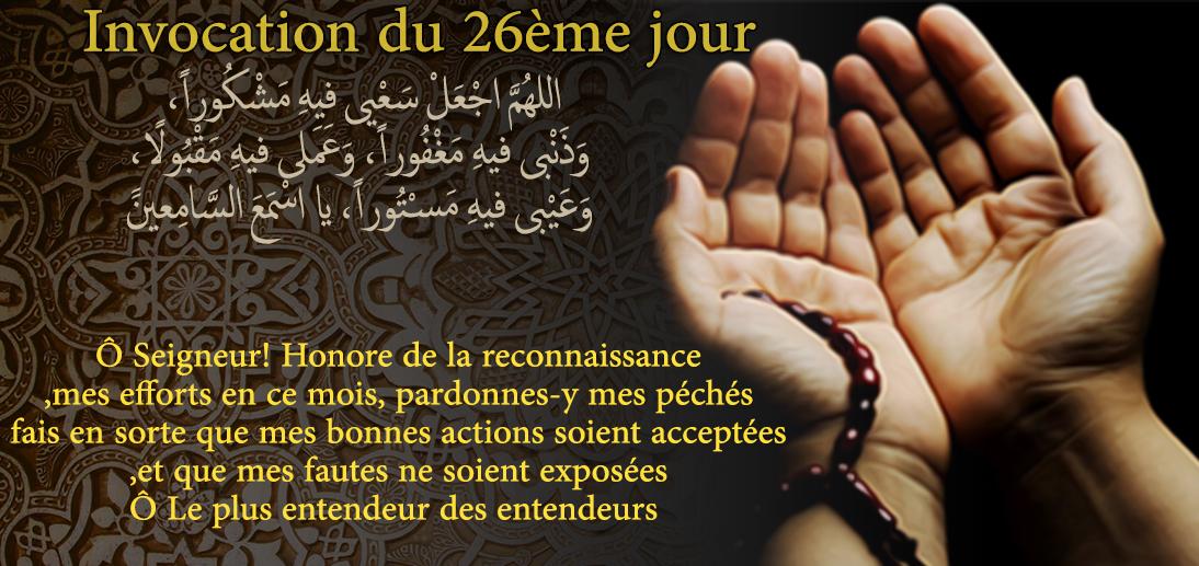 Invocation du 26ème jour du mois de Ramadan