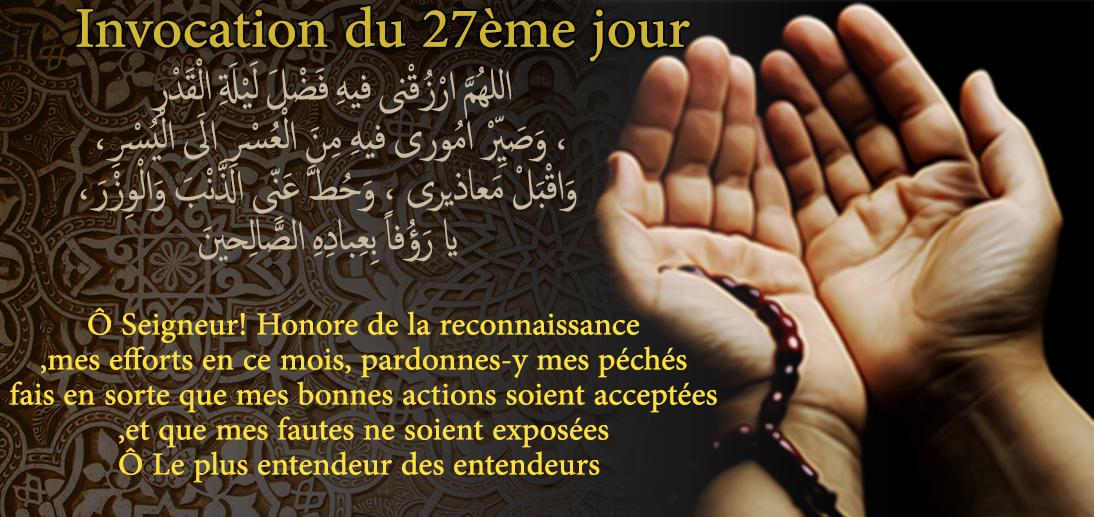 Invocation du 27ème jour du mois de Ramadan