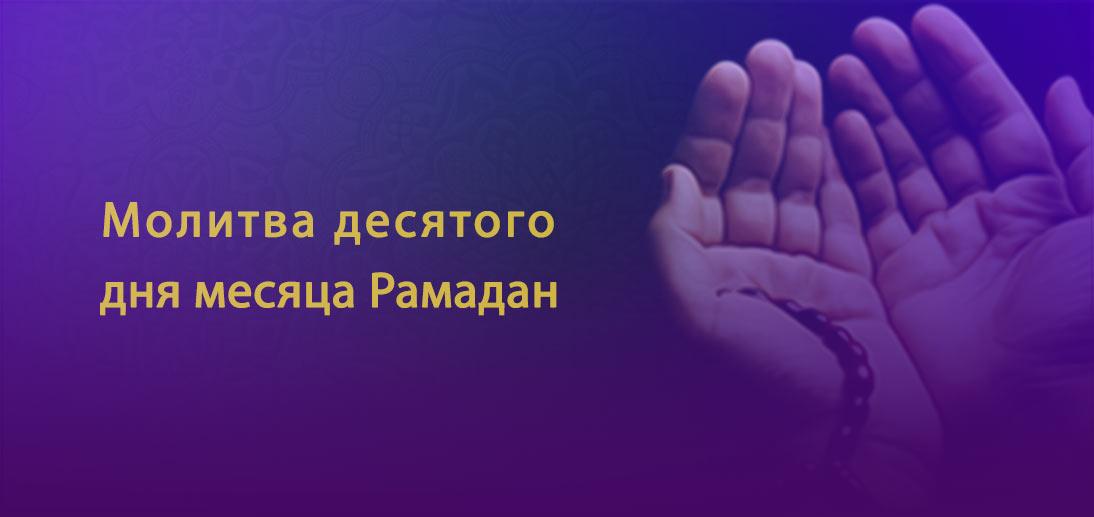 Аятолла МакаремШирази. Толкование молитвы десятого дня месяца Рамадан