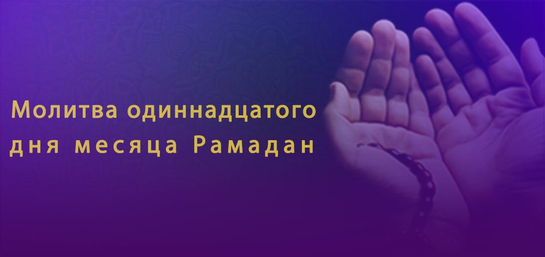 Аятолла Макарем Ширази. Толкование молитвы одиннадцатого дня месяца Рамадан