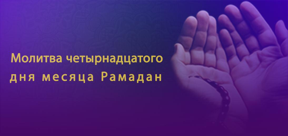 Аятолла Макарем Ширази. Толкование молитвы четырнадцатого дня месяца Рамадан