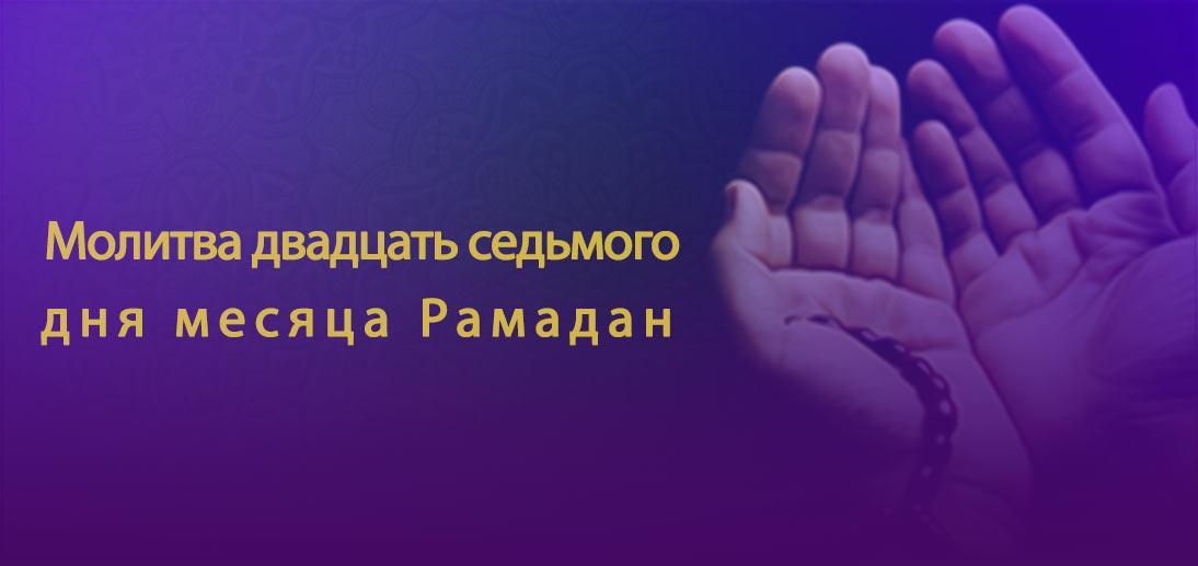 Аятолла Макарем Ширази. Толкование молитвы двадцать седьмого дня месяца Рамадан