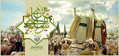 El Suceso de Gadir y el Wilayat del Imam Alí (P) desde el punto de vista del Ayatolá Makarem Shirazi