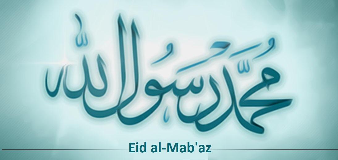 Una reflexión sobre la filosofía del envío del Profeta del Islam (PBD)