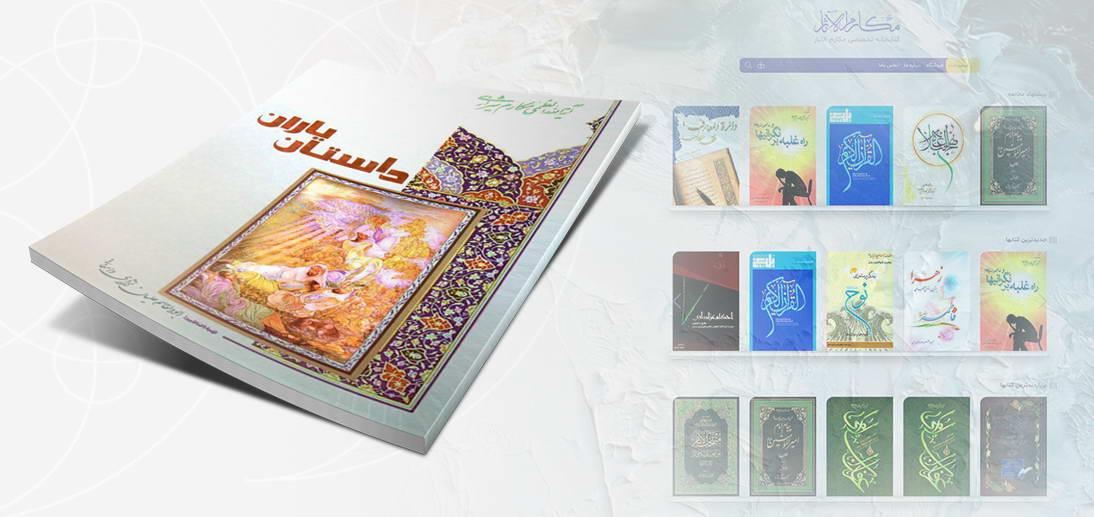 سیری درکتاب  «داستان یاران»  اثر ارزشمند حضرت آیت الله العظمی مکارم شیرازی (مدظله العالی)