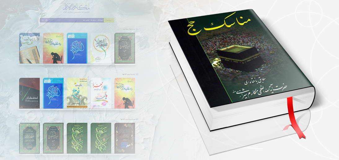 سیری در کتاب « مناسک حج »  اثر ارزشمند حضرت آیت الله العظمی مکارم شیرازی (مدظله)