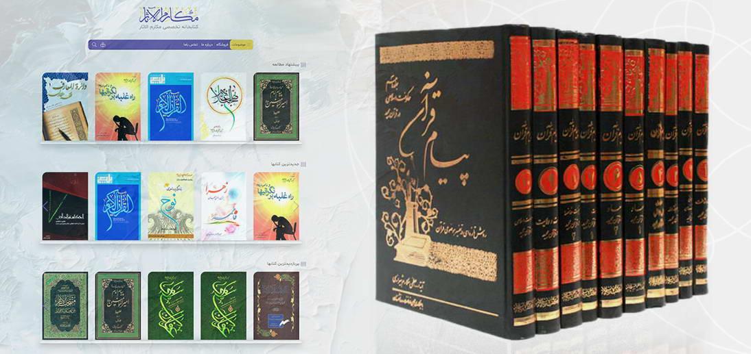 سیری درکتاب « پیام قرآن » اثر ارزشمند حضرت آیت الله العظمی مکارم شیرازی (مدظله)