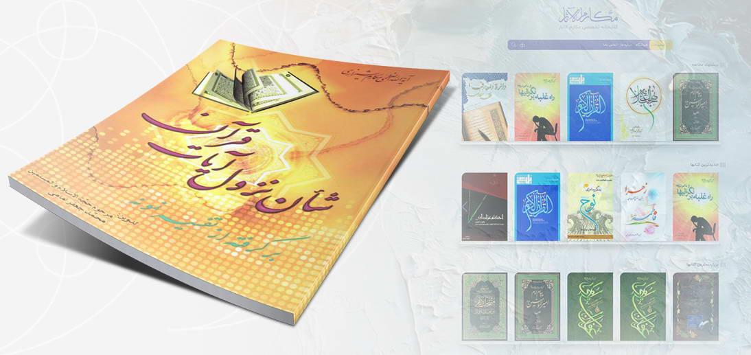 سیری در کتاب «شأن نزول آیات قرآن» اثر ارزشمند آیت الله العظمی مکارم شیرازی