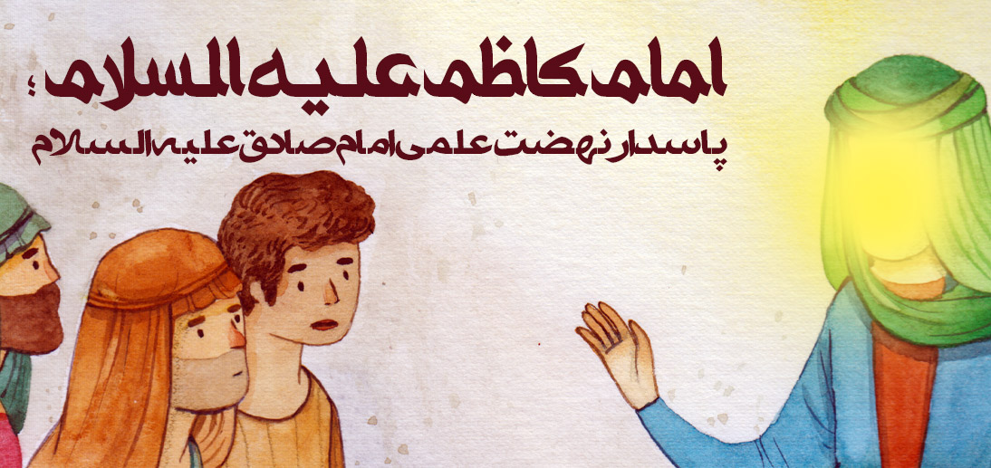 امام کاظم علیه السلام؛ پاسدار نهضت علمی امام صادق علیه السلام