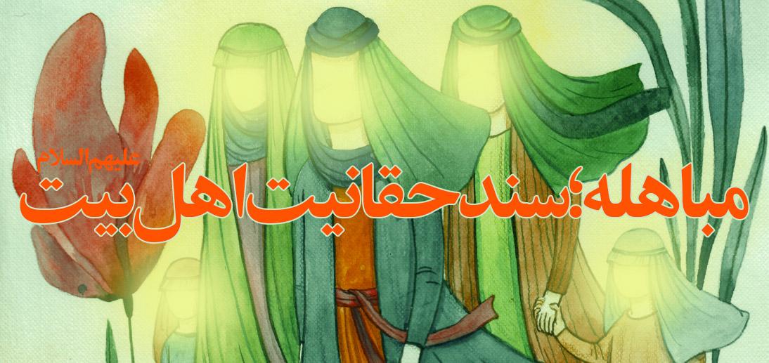 مباهله؛ سند حقانيت اهل بيت عليهم السلام