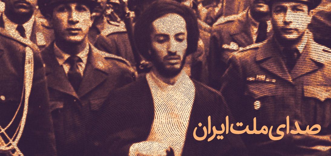 صدای ملت ایران