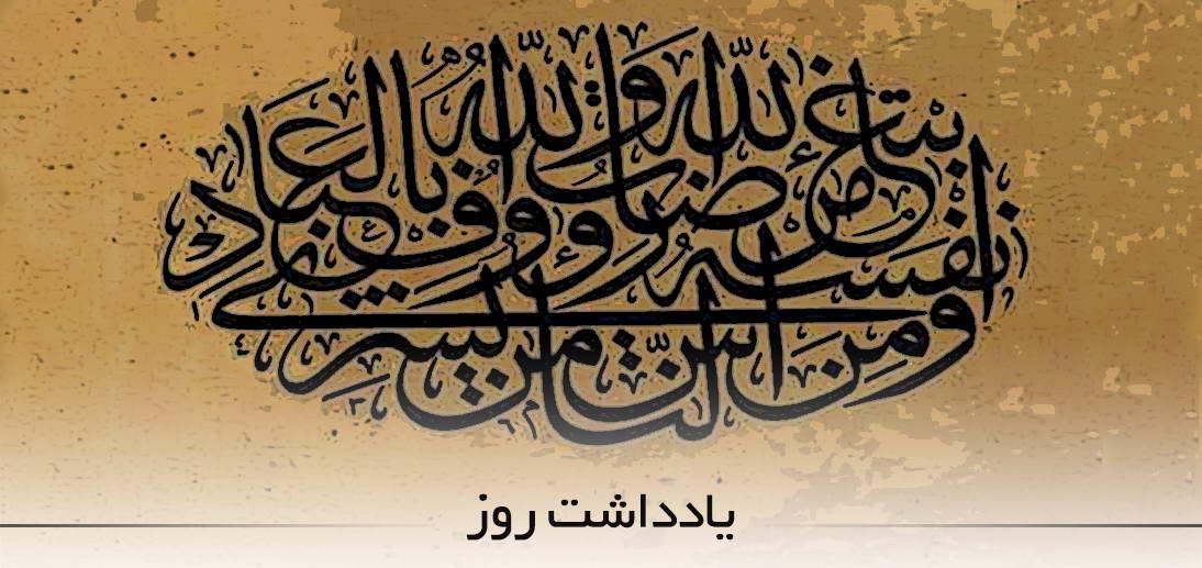 واقعه «لیله المبیت» در منابع اهل سنت از منظر آیت الله العظمی مکارم شیرازی