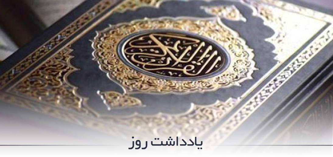 بررسی ابعاد هتک حرمت قرآن در غرب از منظر آیت الله العظمی مکارم شیرازی
