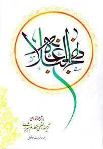 نهج البلاغه با ترجمه فارسی آیت الله العظمی مکارم شیرازی