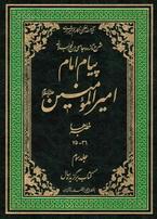 پیام امام امیر المؤمنین علیه السلام (دوره 20 جلدی) جلد سوم