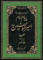 پیام امام امیر المؤمنین علیه السلام (دوره 20 جلدی) جلد ششم
