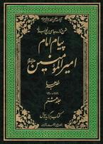 پیام امام امیر المؤمنین علیه السلام (دوره 20 جلدی) جلد هشتم