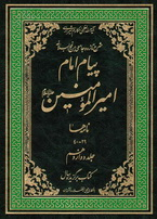 پیام امام امیر المؤمنین علیه السلام (دوره 20 جلدی) جلد دوازدهم