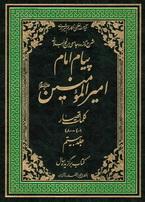 پیام امام امیر المؤمنین علیه السلام (دوره 20 جلدی) جلد بیستم