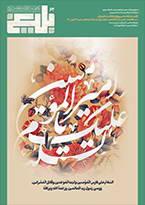 ماهنامه الکترونیکی خبری - تحلیلی بلیغ (سال ششم - شماره شصت و دوم - اسفند 1399)