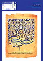 ماهنامه الکترونیکی خبری - تحلیلی بلیغ (سال هفتم - شماره شصت و سوم - فروردین 1400)