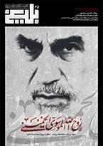 ماهنامه الکترونیکی خبری - تحلیلی بلیغ (سال هفتم - شماره شصت و پنجم - خرداد 1400)