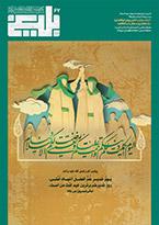 ماهنامه الکترونیکی خبری - تحلیلی بلیغ (سال هفتم - شماره شصت و هفتم - مرداد 1400)
