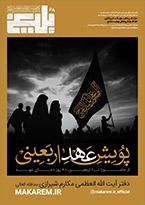 ماهنامه الکترونیکی خبری - تحلیلی بلیغ (سال هفتم - شماره شصت و هشتم - شهریور 1400)