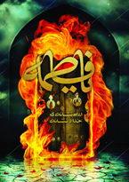 شهادت حضرت زهرا(سلام الله علیها)