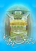 The Birth of Imam 'Alī('a)