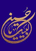 The Birth  of Imam Ḥusayn ('a)