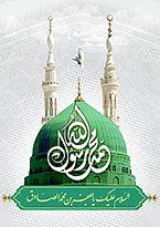 Bi'thah of the Prophet