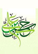 الإمام الحسن المجتبى(عليه السلام)