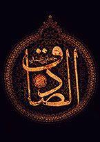 الإمام جعفر بن محمد الصادق(عليه السلام)