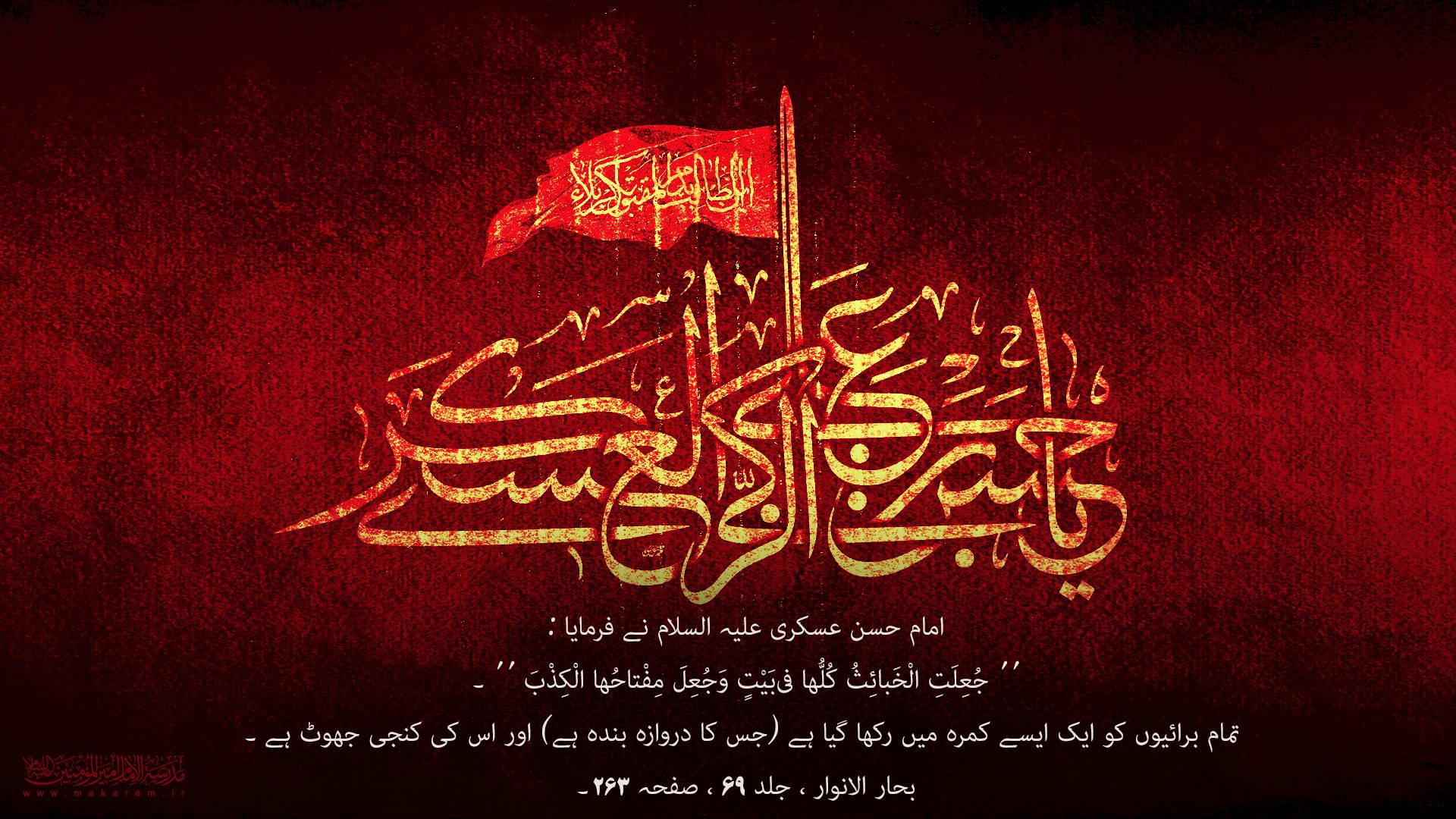 شهادت امام حسن عسکری(ع)-مدرسه الامام امیر المومنین (ع)