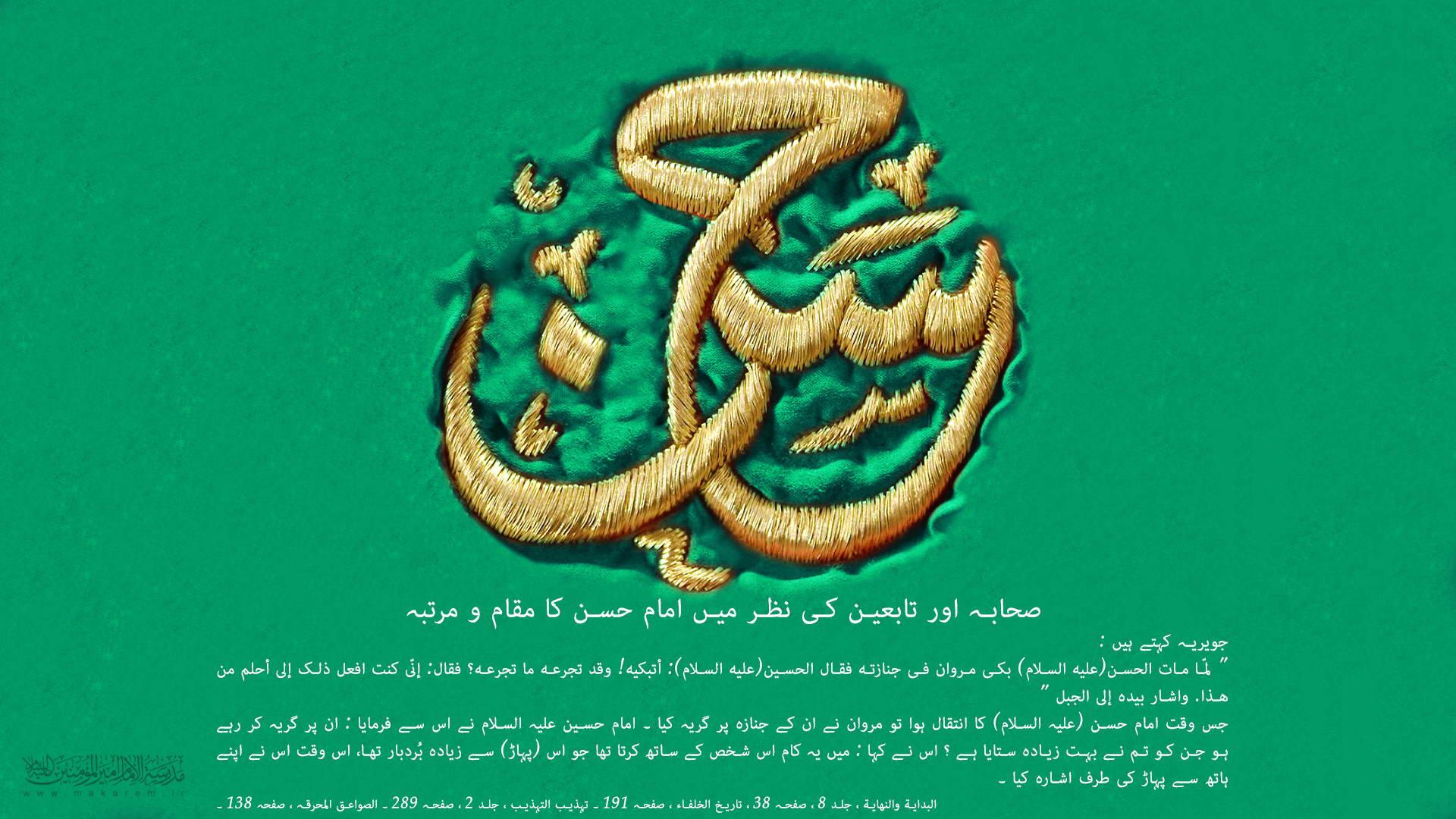 شهادت امام حسن علیه السلام-مدرسه الامام امیر المومنین (ع)