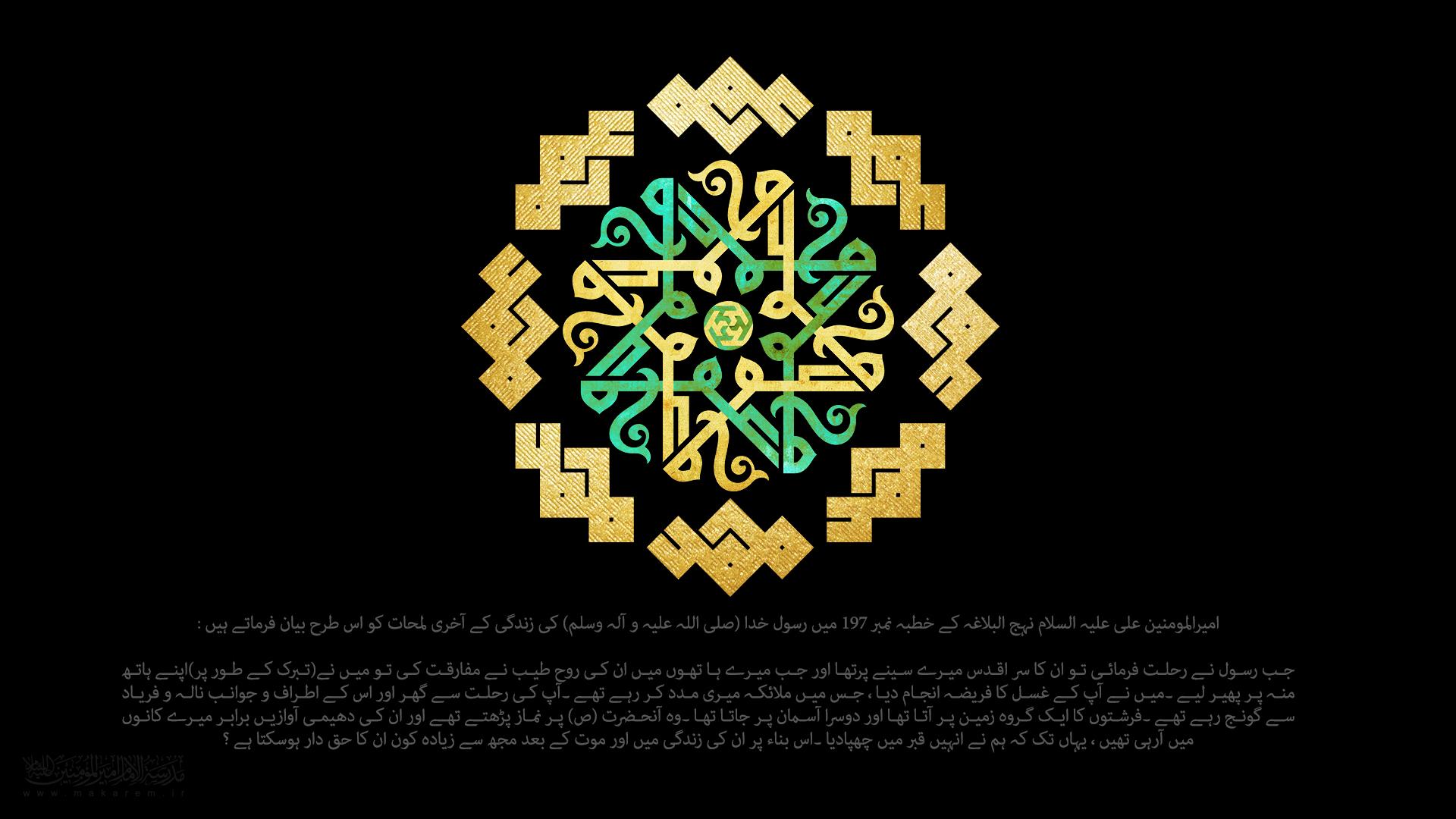 رحلت رسول خدا (ص)-مدرسه الامام امیر المومنین (ع)