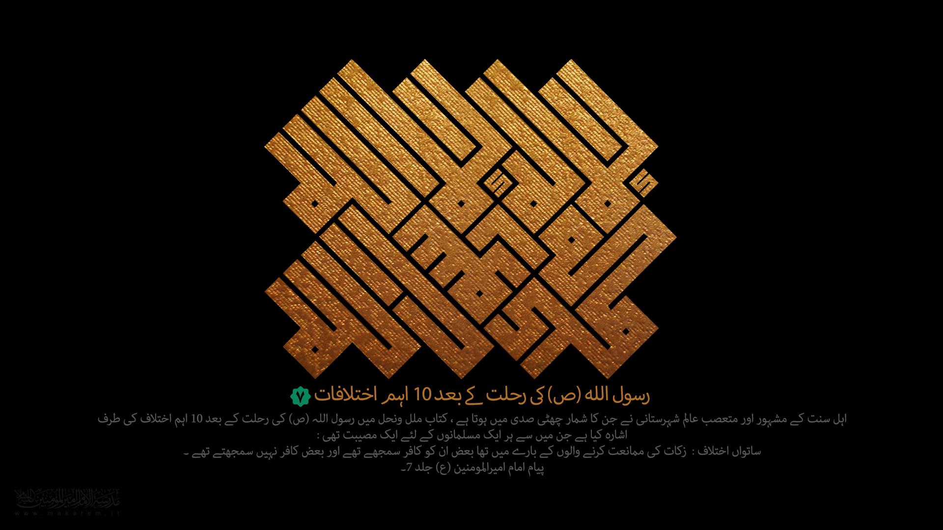 رسول اللہ (ص) کی رحلت کے بعد ١٠ اہم اختلافات-مدرسه الامام امیر المومنین (ع)