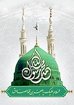 عید مبعث