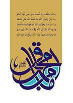 İmam Baqir - əleyhissəlam
