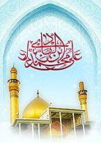 لمحة عن حياة الإمام الهادي(ع)